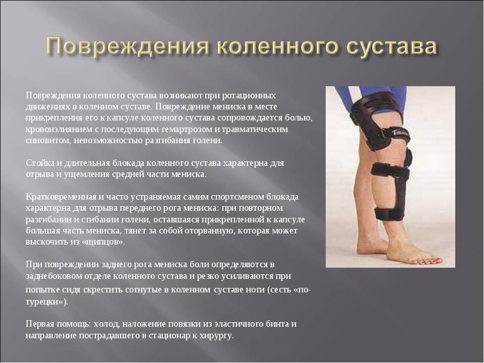 Разрыв связок коленного сустава: симптомы и лечение повреждения связки колена
