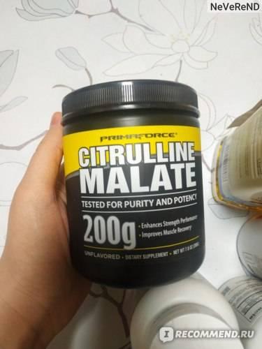 Цитруллина малат — польза и правила приема
