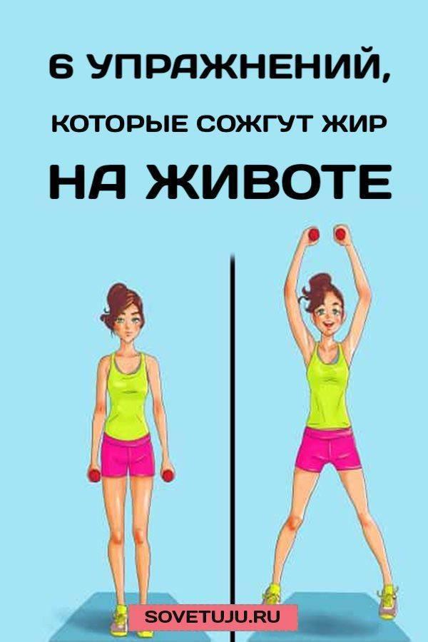 16 упражнений для сжигания жира на животе (как убрать жир с живота)