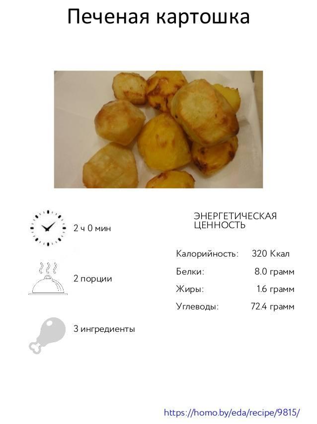 Картошка калорийность на 100