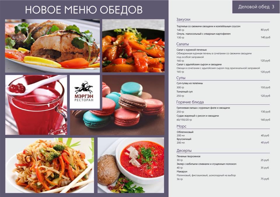 Программы питания