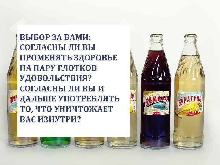 Почему сладкие газированные напитки вредны для здоровья?