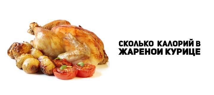 Куриные крылышки — сколько в них калорий и вредны ли они