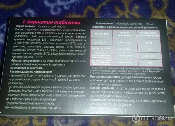 L-карнитин: польза и побочные эффекты