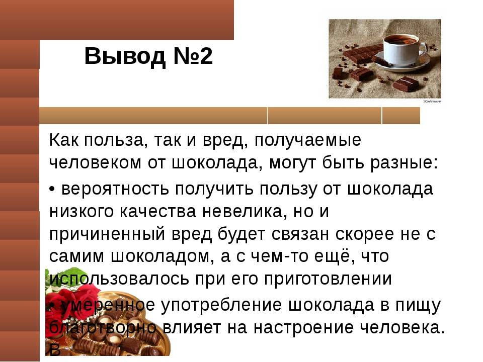 Можно ли на диете употреблять в пищу горький шоколад?