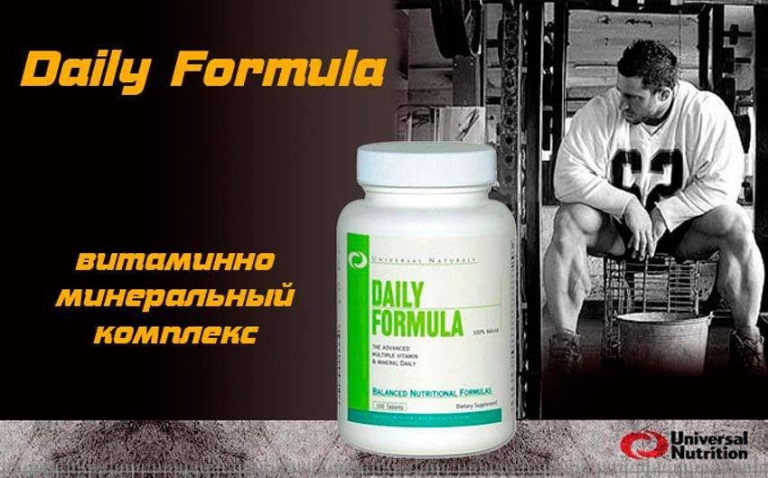 Витамины дейли формула: польза, состав и противопоказания, как принимать, аналоги
