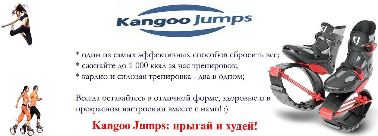 Kangoo jumps - фитнес для похудения и хорошего настроения