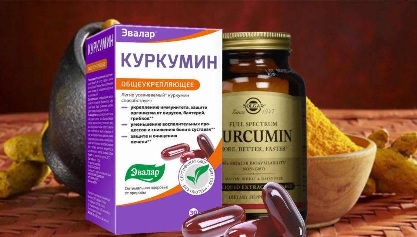 Куркумин: польза и вред, как принимать бад, инструкция по применению