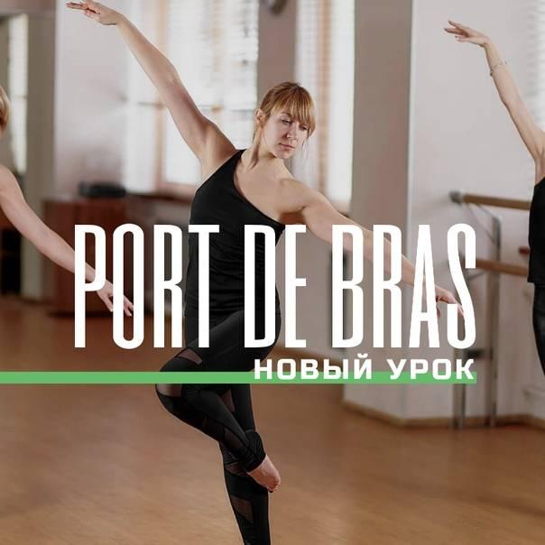 Пор де бра (portdebras) - что это такое в фитнесе, кому подходит, видео уроки, структура занятия