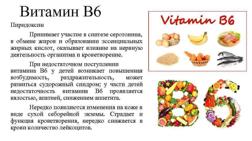 Витамин в12. обезболивающий, противоаллергический, антидепрессивный, выводит токсины.