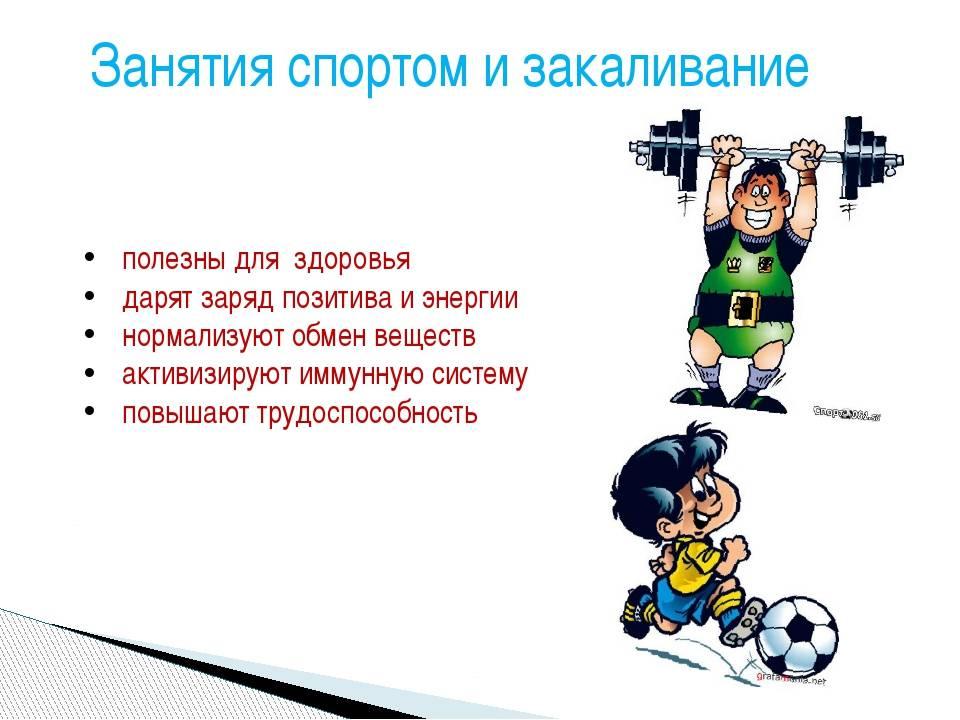 Каким спортом заняться: виды спорта, склонности к занятиям и личные предпочтения