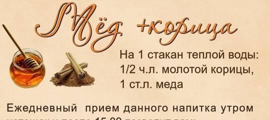 Корица для похудения на ночь – 7 рецептов с водой, медом, кефиром