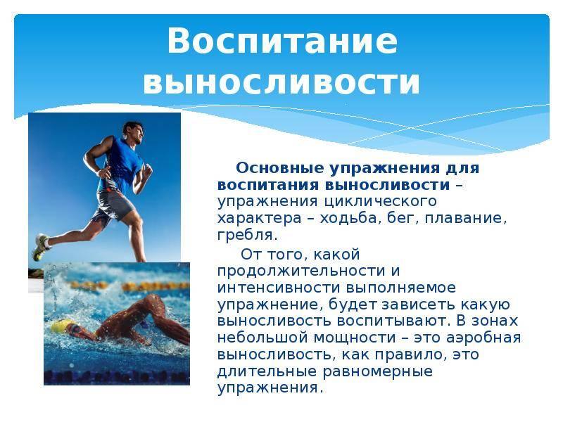 Развитие выносливости организма в беге и других видах спорта