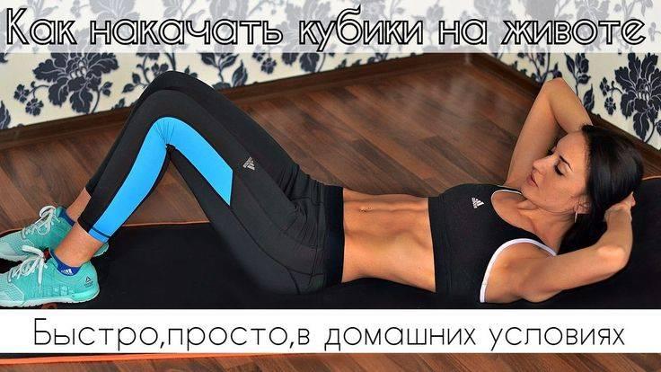 Упражнения на прокачку пресса для девушек в домашних условиях и тренажерном зале