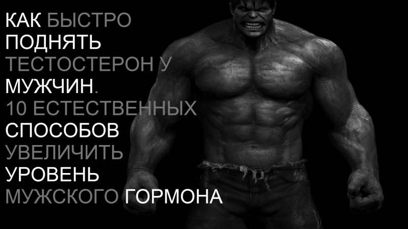 Продукты повышающие тестостерон, как повысить уровень тестостерона