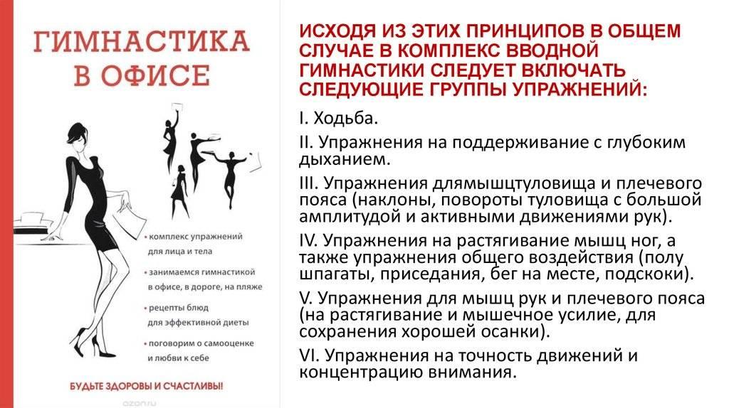 Производственная гимнастика для офисных работников: виды производственной гимнастики, какими могут быть упражнения (видео)