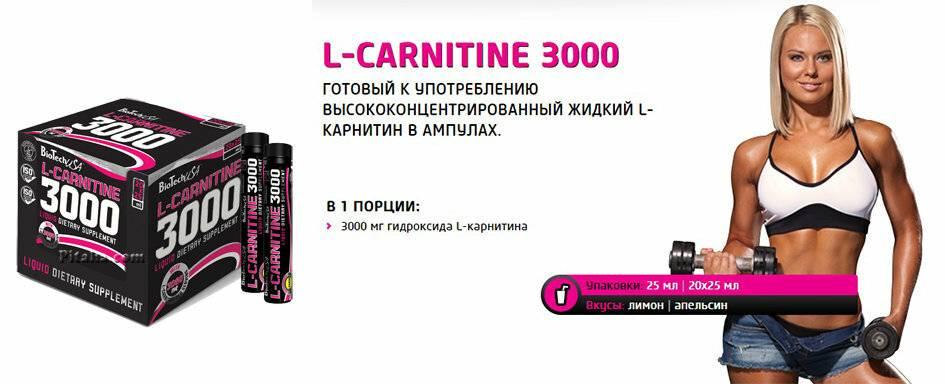 Л-карнитин: какой лучше выбрать