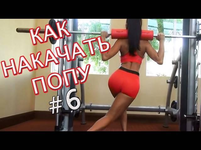 Как накачать попу: 7 упражнений для ягодиц