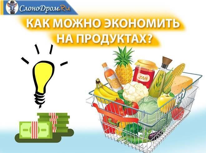 Как сэкономить на продуктах и хорошо питаться