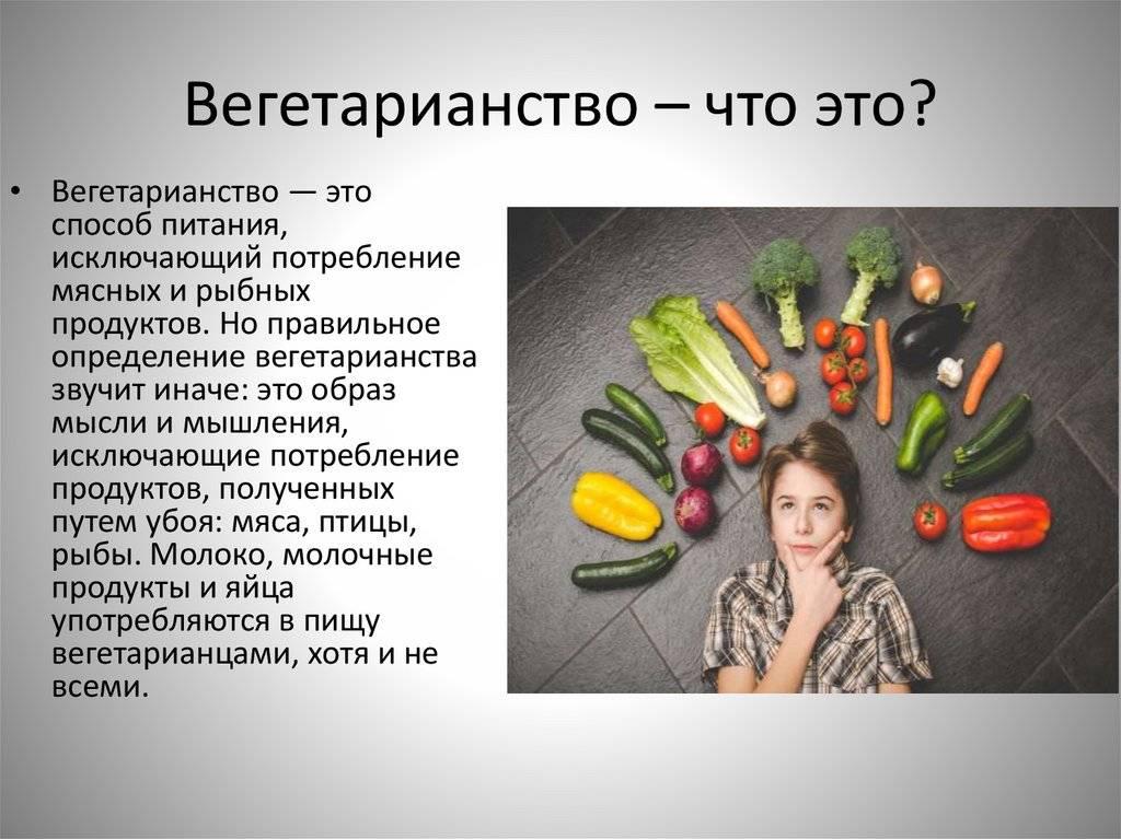 Почему люди становятся вегетарианцами: 7 причин