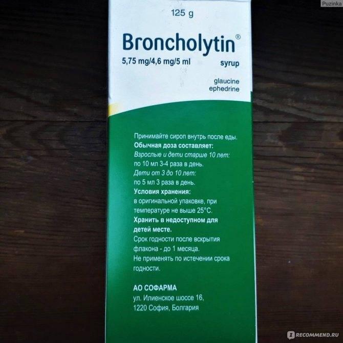 Бронхолитин в бодибилдинге, цели приема и правила употребления