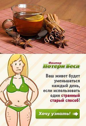 Корица для похудения: полезные свойства, какая лучше – молотая или палочки, как правильно пить, рецепты с имбирем, лимоном, яблоками, медом