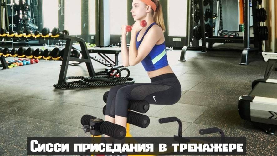 Вспомогательные упражнения в приседаниях