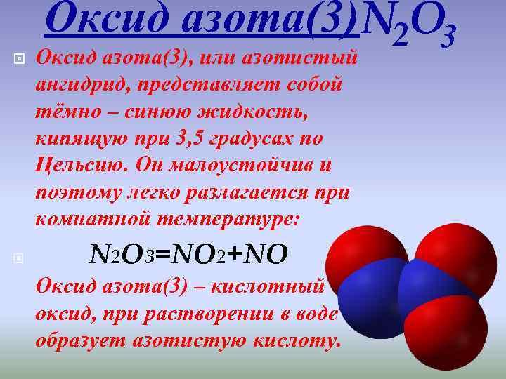 Оксид азота: общие сведения, влияние на человека и окружающую среду - экобаланс