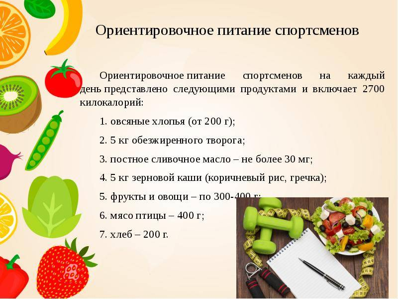 Здоровое питание за десять шагов | 10 шагов к правильному питанию