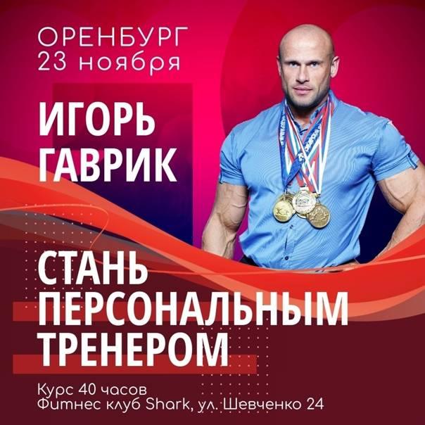 Александр добромиль - биография фитнес блогера, бодибилдера и тренера