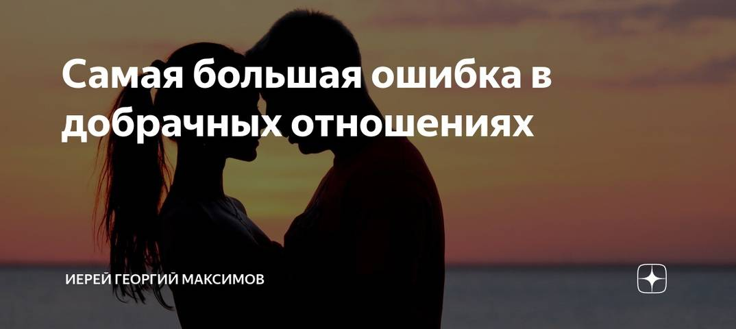 Каких мужчин выбирают женщины: критерии отбора, постановка отношений, практические советы психологов