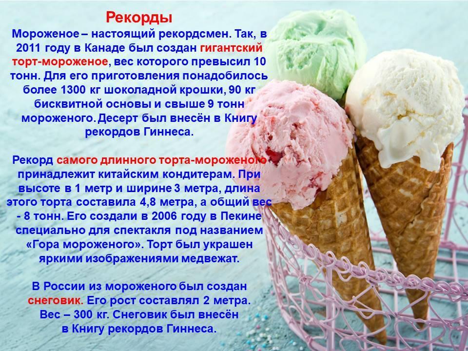 Можно ли есть мороженое при правильном питании