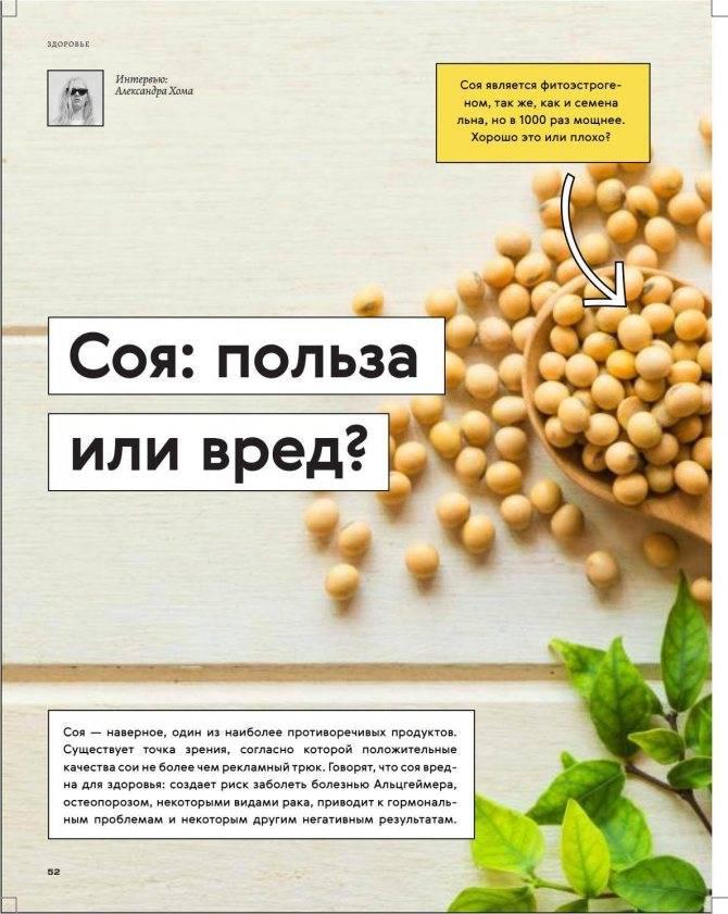 Соя: вред и польза (часть 1). научные исследования   promusculus.ru соя: вред и польза (часть 1). научные исследования   promusculus.ru