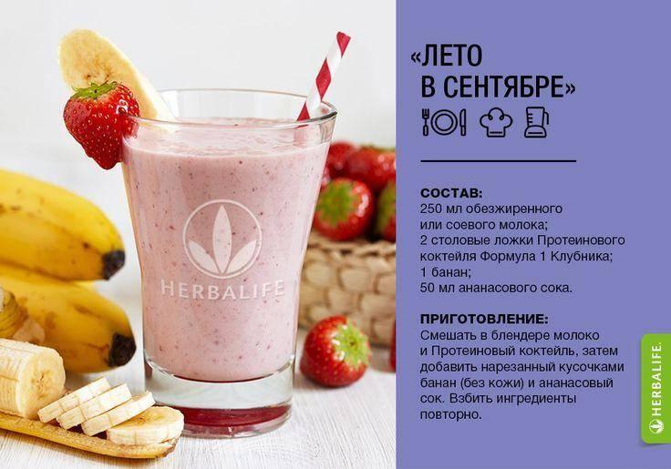 Диетические коктейли для похудения в блендере, 35 вкусных рецептов
