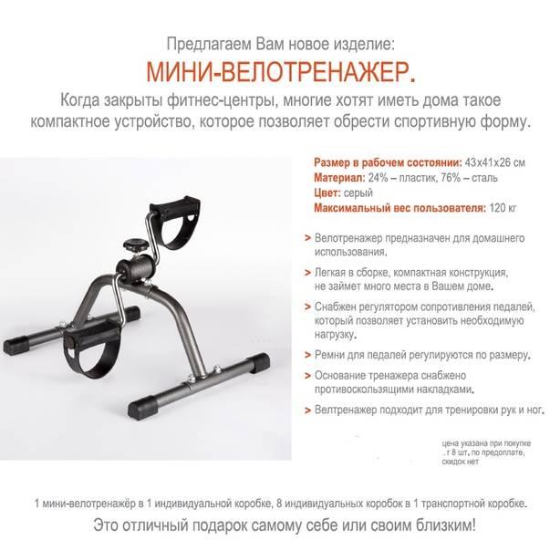 Узнайте, как правильно пользоваться велотренажером — подробная инструкция от а до я