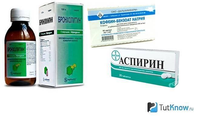 Бронхолитин кофеин и аспирин как принимать для похудения