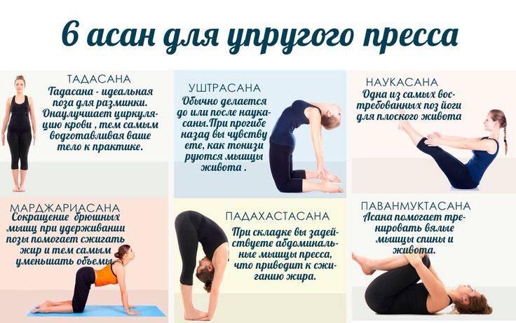 Йога для начинающих - несколько основных асан