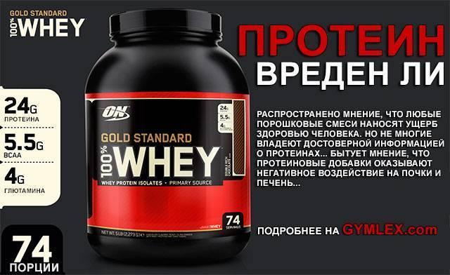 Протеин вреден или нет: вред и польза протеина, белковый порошок, противопоказания протеиновых коктейлей, влияние на организм