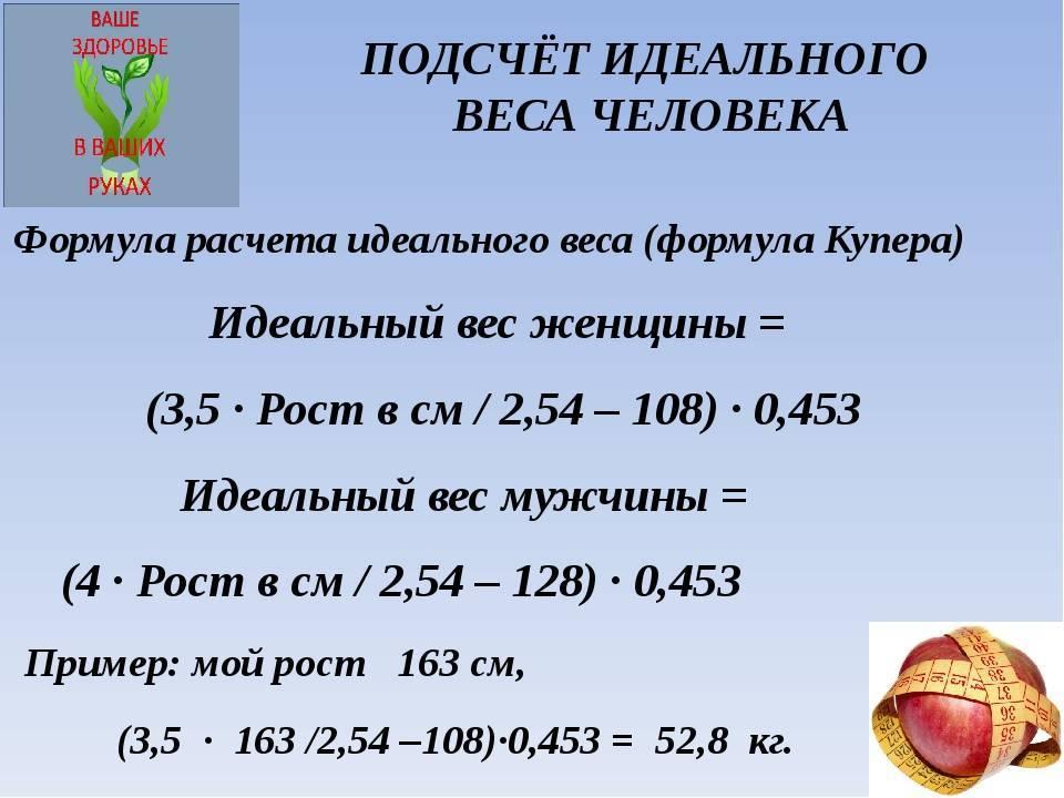 Калькулятор идеального веса: онлайн расчёт по полу, возрасту, телу