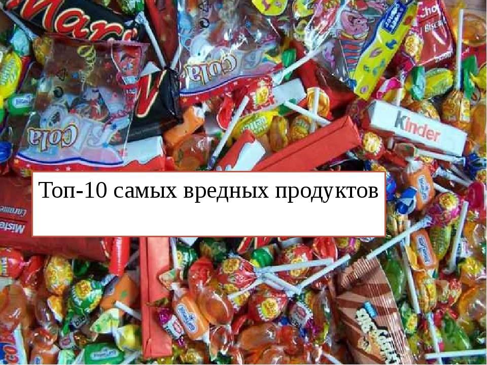 Самые вредные продукты питания: список топ-10