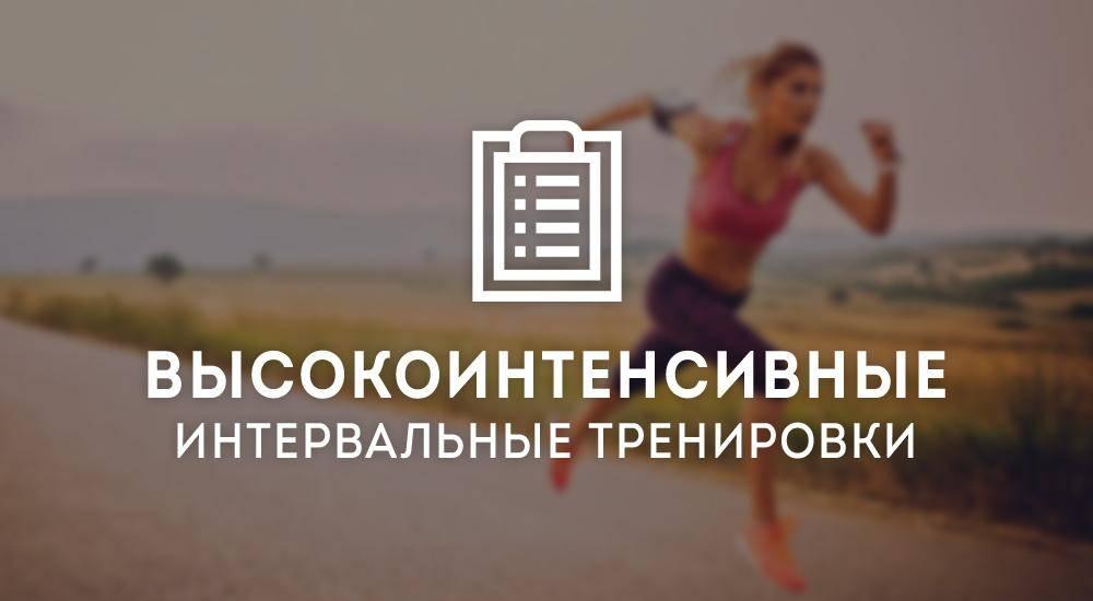 Высокоинтенсивный тренинг | блог константина зубкова