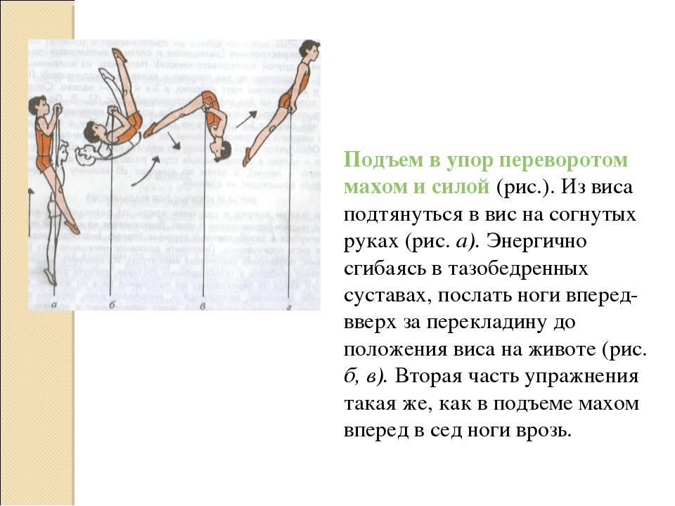 Подъем с переворотом - как научиться делать, техника выполнения на перекладине