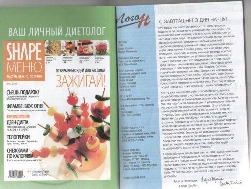 Диета раздельное питание: отзывы и меню на каждый день | food and health