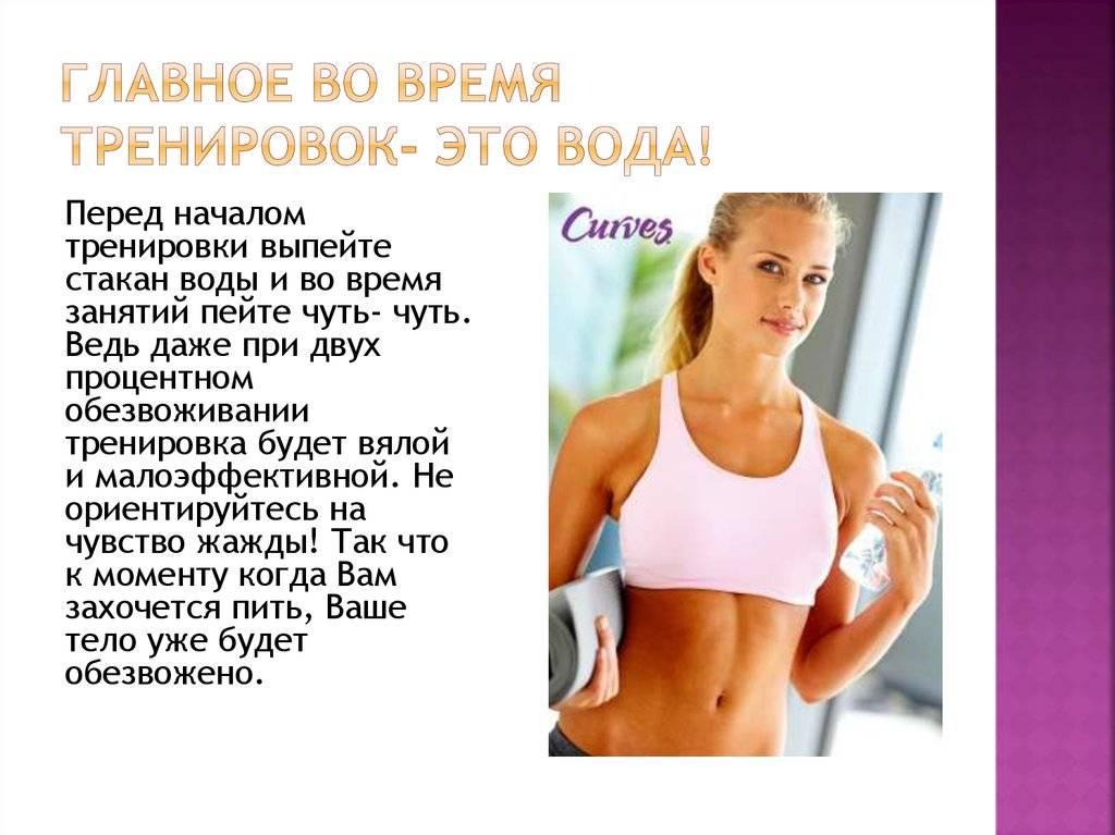 Почему после тренировки нельзя пить. мнения за и против   proka4aem.ru