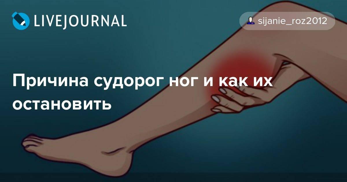 Судороги в ногах: что делать, как лечить - причины, диагностика и лечение