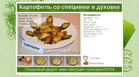 Картофель фри — калорийность