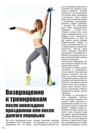 Первый раз в жизни в спортзал – советы для тех, кому за 40, 50, 60 и более лет :: инфониак