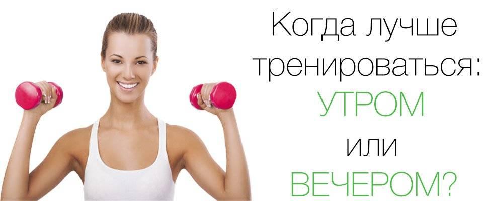 В какое время лучше заниматься физическими упражнениями и как тренироваться учитывая биологические ритмы?   rulebody.ru — правила тела