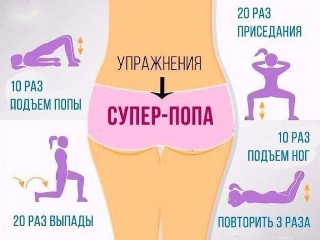 Как накачать попу за неделю в домашних условиях - tony.ru