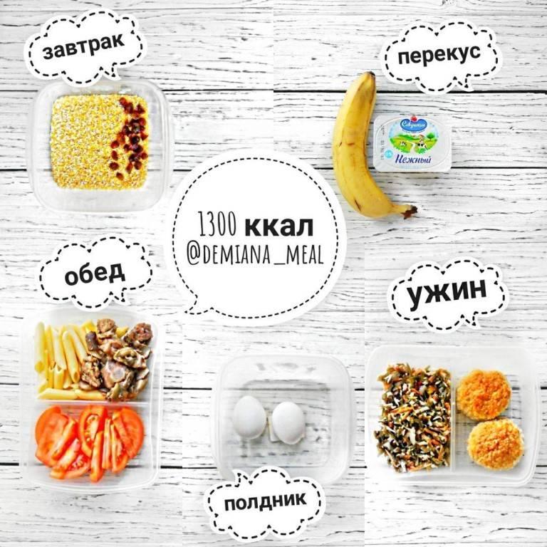 Рацион на 1300 ккал в день из обычных продуктов. рекомендации по составлению рациона | здоровье человека